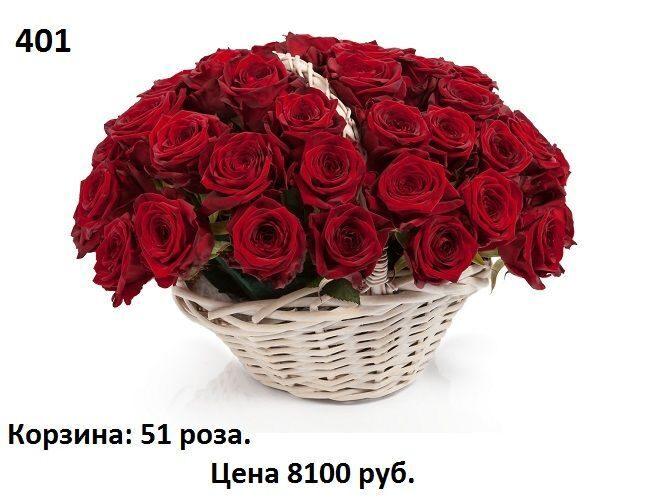 Ульяновск цветы цена